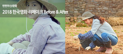 2018 한국영화 리메이크 Before&After
