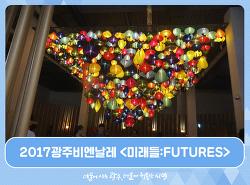 2017광주디자인비엔날레 <미래들:FUTURES>