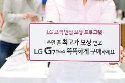 LG G7 씽큐 중고 스마트폰 보상 프로모션, 내용은?