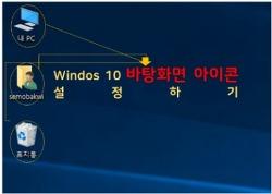 【새책】[컴퓨터] 윈도우10 바탕화면 아이콘(내컴퓨터, 내문서) 만들기