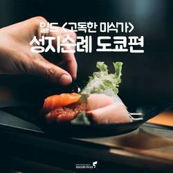 [도쿄여행] <고독한 미식가> 맛집 순례 가이드 : 주소/예약/영업시간/추천