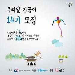 [알림]우리말 가꿈이 14기 모집(~3/18(일))