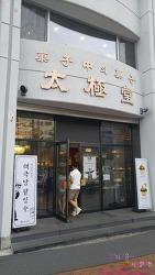 태극당 - 서울에서 가장 오래된 빵집.