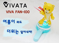 여름의 필수 휴대품! 비바타 VIVA FAN-100