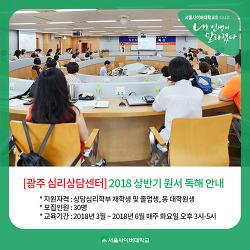 [서울사이버대학 광주 심리상담센터]2018학년도 상반기 원서 독해 안내