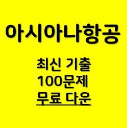 아시아나항공 실무 임원 면접 기출문제 100 무료 다운로드