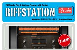한시적 무료 프로그램 : Fender - Riffstation 무료로 받으세요 ^^