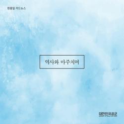 [카드뉴스] 역사와 마주치며