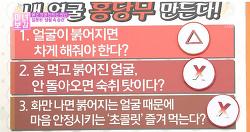 안면 홍조 완화 주스/ 박수진팩 만들기