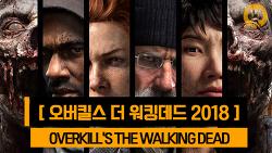 [오버킬 더 워킹데드] Overkill's The Walking Dead (2018. 가을)