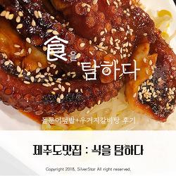 [2박3일 제주여행]식당REVIEW : 식을탐하다 :: 제주도맛집, 성산일출봉 근처 맛집