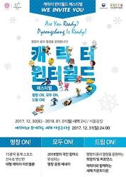 캐릭터 윈터월드 페스티벌(12.30~1.1 새벽 2시, 서울광장)