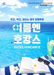 조연심, 김진향의 태국 푸켓여행 호캉스 첫째날: The Slate Phuket Resort 더 슬레이트 푸켓 리조트