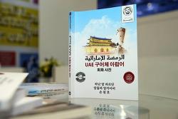 [신간] 한국어 최초의 UAE 구어체 아랍어 회화 사전 발간!