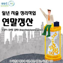 [ 연말정산 ]