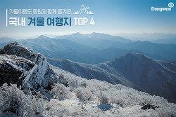 겨울에 떠나야 제맛! 국내 겨울 여행지 추천 TOP 4