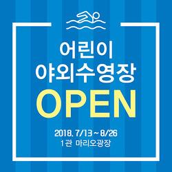 마리오아울렛, 어린이 야외 수영장 오픈!