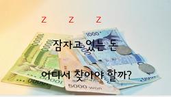 잠자는 내돈 찾는 방법~!