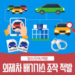 수입 자동차 6만대 부정수입한 다국적 기업 검거