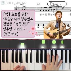 """【핵초보】 버스커 """"벚꽃엔딩"""" 1주일 피아노 연주영상 보통악보 (악보는 아래 링크가 있어요)"""
