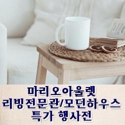 [리빙] 마리오 리빙전문관 & 모던하우스 세일 대전!