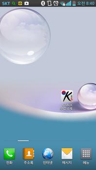 무료국제전화 어플 K-TALK[케이톡] 신규APP