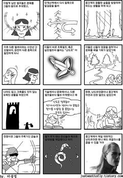 [중간계만화] 3부 : 길을 잃은 텔레리 - 5