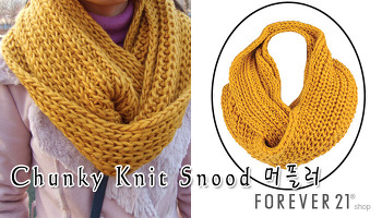 [FOREVER21] Chunky Knit Snood 머플러, 포에버21