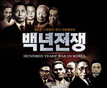 백년전쟁 영화관람(두얼굴의 이승만 / 프레이저 보고서)