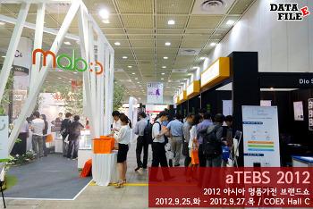 aTEBS 2012 ♬ 아시아 명품 가전 브랜드 총출동!