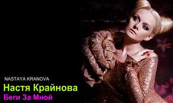 DJ  Nastya Kraynova - Begi Za Mnoi