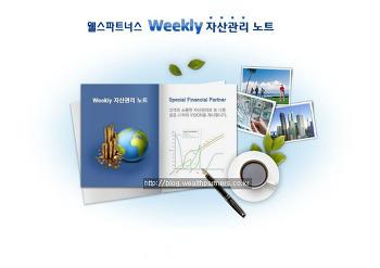 [Weekly] 자산관리 노트 - 2012년 4월 2주차