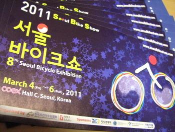 서울 바이크쇼