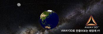 다시 살아난 Powerfl에 Away3D로 만들어보는 태양계를 연재하기 시작했습니다.
