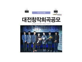 2016 대전창작희곡공모 시상식 및 리딩씨어터 현장속으로