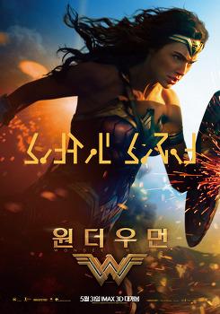 원더우먼 (Wonder Woman, 2017)