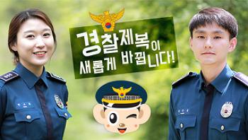 경찰 제복이 새롭게 바뀝니다!
