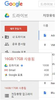 구글포토 초과되는 사진 및 동영상 삭제하는 방법