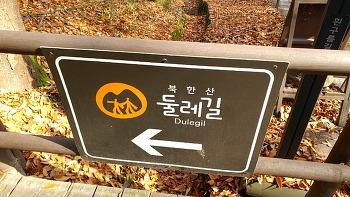 2016년 11월 범아인쇄 북한산 둘레길 야유회 사진들