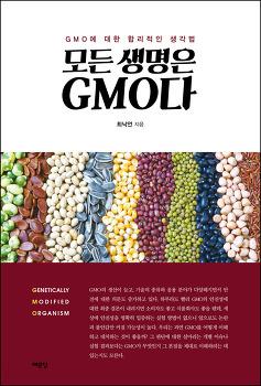 <새로 나온 책> 모든 생명은 GMO다