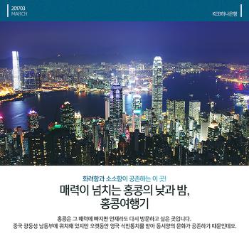 홍콩여행 가볼만한 곳, 랜드마크 추천 코스