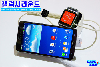 갤럭시 라운드 (SM-G910S) ♬ 세계 최초 플렉서블 디스플레이를 적용한 스마트폰! 2013 한국전자전에서 세계 최초 공개!