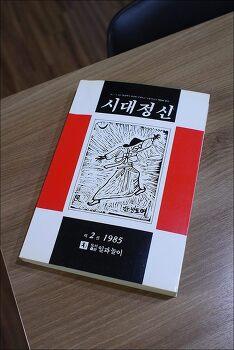 [D+579] 대단한 잡지... <시대정신>