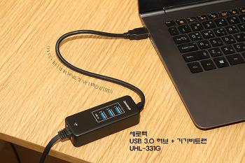 USB 랜포트 기가랜 USB 3.0 허브 콤보 새로텍 UHL-331G 후기