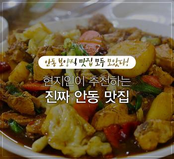 안동맛집 추천! 안동찜닭부터 헛제삿밥까지, 현지인이 추천하는 진짜 안동 맛집