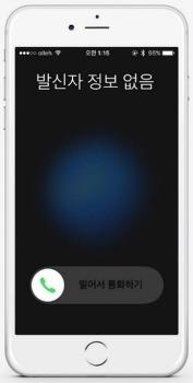 아이폰 발신번호 표시제한으로 전화 거는 방법 3가지