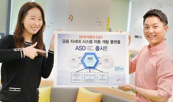고객의 필요에 따라 변하는 금융 시스템, ASD