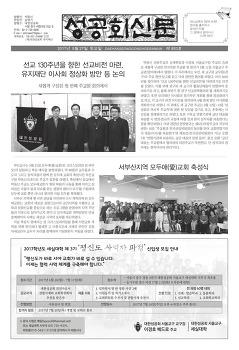 성공회신문 893호