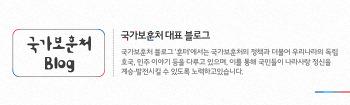 [기자단 모집] 국가보훈처 제10기 훈남훈녀 온라인 기자단 모집(~1/31*모집기간연장)