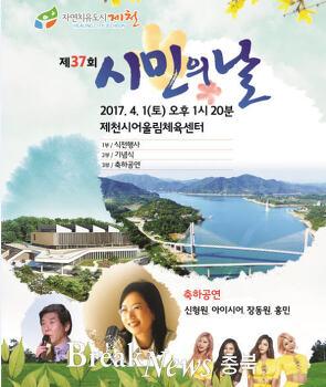 [17.04.01] 제37회 제천 시민의 날 - 아이시어,신형원,장동원,홍민